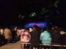 源平night
