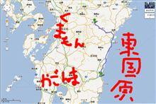 県北ドライブ pt1 (宮崎→日之影)