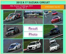 ETCC2012 Vol. 10 SUZUKA CIRCUIT 1.5時間耐久