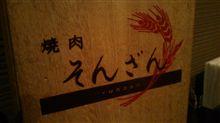 【酒場放浪記】勝田  焼肉そんざん