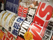 2012 10 28 日曜日 SBMファイナル お台場