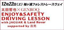 【お知らせ】12/22GENROQ×Tetsuya Ota Enjoy&Safety Driving Lesson with Jaguar&Land Rover supported by出光(袖ヶ浦)