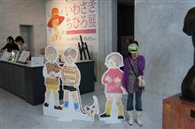 北九州市立美術館 いわさきちひろ展