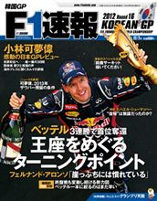 【書籍】F1速報 2012 Round16 KOREAN GP