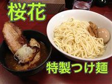 横浜 つけ麺 桜花