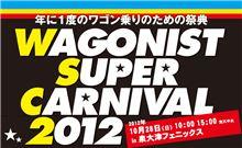 ワゴニストスーパーカーニバル2012出展!!