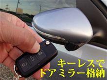 VW side mirror CAN-BUS module装着!