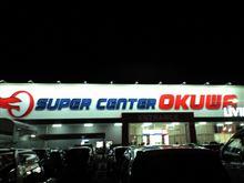和歌山のスーパーがやってきた
