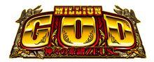 プレミアムG-ZONE搭載! 「ミリオンゴッド 神々の系譜 ゼウスVer.」 年明登場!