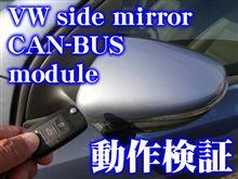 VW side mirror CAN-BUS module動作検証