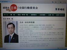 【告知】10/27(土)NHKへの抗議行動!10/29(月)天皇陛下のお出迎え・お見送り