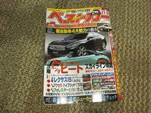 11月26日号ベストカー見てください 特集記事です
