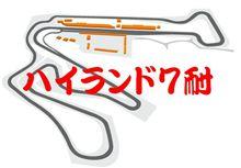 11月11日はHi-Land7耐^^!