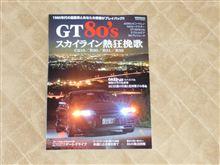私も「GT80's」(^_^;)