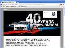 BMW M5のモニター
