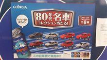 80年代名車はこの8種らしい