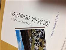 永元秀和写真展 「クルマとどこまでも。」行って来ました(^-^)ゝ