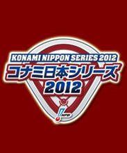 日本シリーズ 第1戦と第2戦