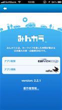 みんカラアプリ 2.2.1 バージョンアップのお知らせ