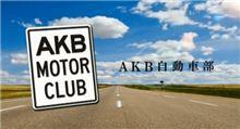TV番組「AKB自動車部」放送打ち切り?
