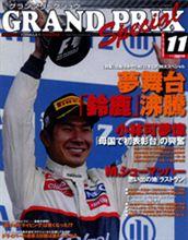 【書籍】GRAND PRIX Special(グランプリトクシュウ) 2012/11