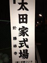 太田さんありがとう,そしてさようなら
