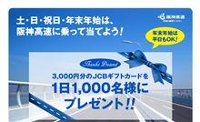 阪神高速 休日お出かけ応援キャンペーン!