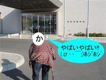 朝っぱらから緊急事態! (#゚Д゚)ゴルァ!!