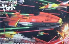 宇宙戦艦ヤマト2199 国連宇宙海軍 連合宇宙艦隊セット1