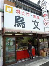 鳥文 吉野本町店