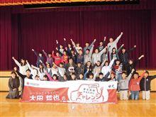 太田哲也の出張授業で、宮城県松島の小学校に行ってきました