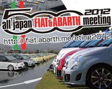 明日は第二回FIAT & ABARTH 500 全国ミーティング 2012 !