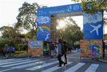 2012 年度 近畿大学 きのくに祭 20th