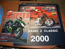 Kawasaki Zspeed Vol.1とレア限定カレンダー