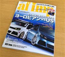 オートファッションインプ12月号にGARBINO MINIが掲載!!