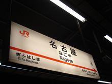 名古屋でパネルディスカッション