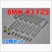 BMW X3 F25にLED ...
