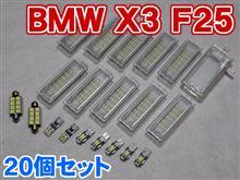 BMW X3 F25にLEDルームライトやHID