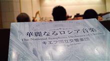 キエフ国立交響楽団♪
