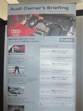アウディオーナーズブリーフィング by Audi Hachioji