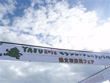 YABU2012フェスティバル