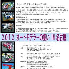 イベント告知「オートモデラーの集いイン名古屋」。