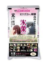 『氷菓』とアニメの舞台のモデル飛騨高山が再びタイアップ! 飛騨産こしひかりを「氷菓米」「千反田える米」として12月1日より発売! 私このお米、気になります