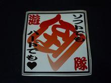 久しぶりに遊倒隊のネタ(^^;