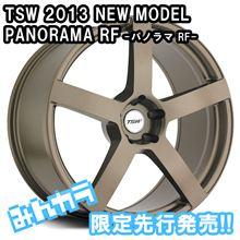 TSWホイール Panorama RF(パノラマ ロタリーフォジド) 2013年度モデル 先行発売! !【車道楽&みんカラ ステッカープレゼント】