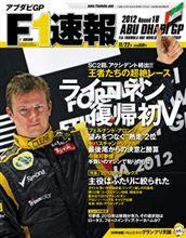 【書籍】F1速報 2012 Round18 ABU DHABI GP