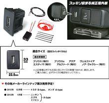 エーモンUSBスマート充電キット