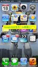 iOS6のホーム画面にGoogleMapを(^^)