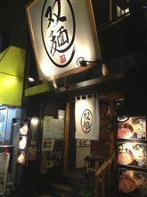 ドライブラーメン【その10】双麺