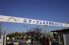 エアフェスタ浜松